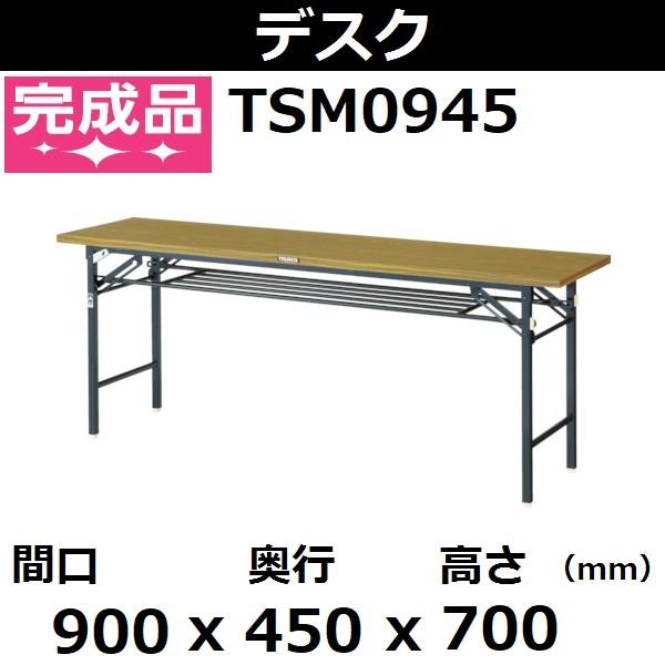 トラスコ 折りたたみ会議テーブル 安全ストッパー付 TSM0945【後払い不可】