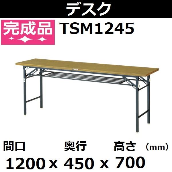 トラスコ 折りたたみ会議テーブル 安全ストッパー付 TSM1245【後払い不可】
