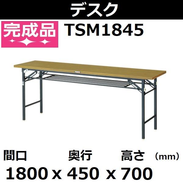トラスコ 折りたたみ会議テーブル 安全ストッパー付 TSM1845【後払い不可】