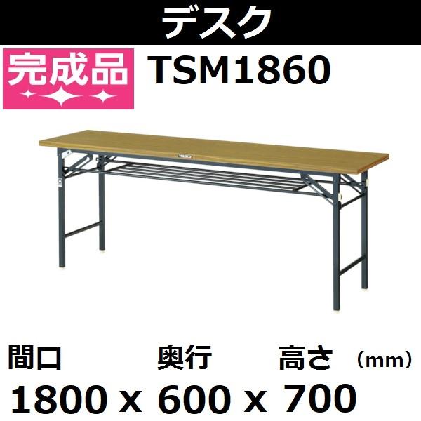 トラスコ 折りたたみ会議テーブル 安全ストッパー付 TSM1860【後払い不可】