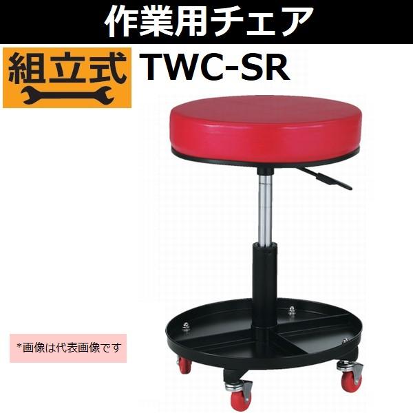 トラスコ 作業用チェア 工具入れ付き作業イス TWC-SR【後払い不可】