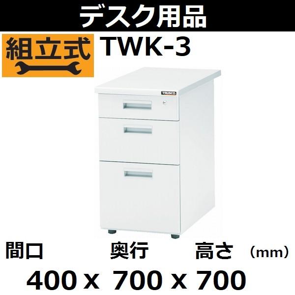トラスコ システムデスク 脇デスク3段 TWK-3【後払い不可】