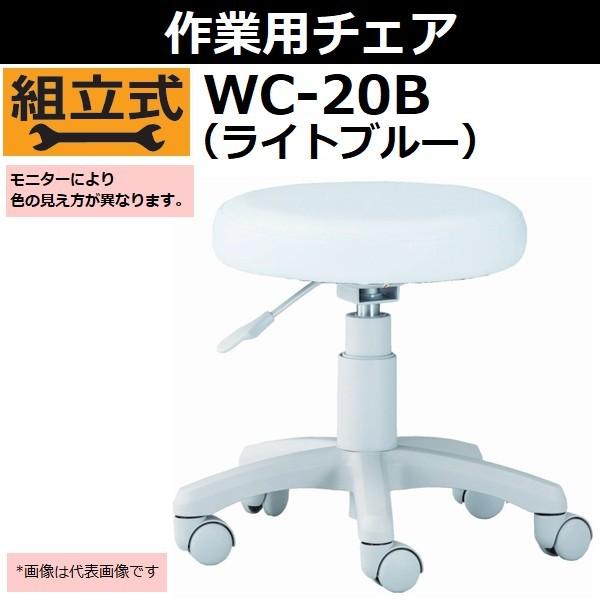 トラスコ ワークチェア ライトブルー WC-20B【後払い不可】