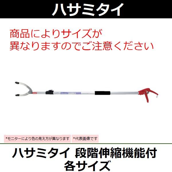土牛(DOGYU) ハサミタイ L-3000 品番:01690 段階伸縮機能付 全長1850-3100mm