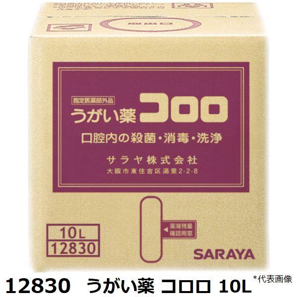 サラヤ(SARAYA) うがい薬 コロロ 10L  12830(342-0141)