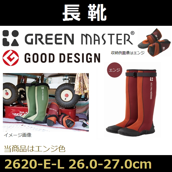 アトム どこでもブーツ グリーンマスター L:26.0-27.0cm エンジ色 先芯なし長靴 2620-E-L(787-1015)