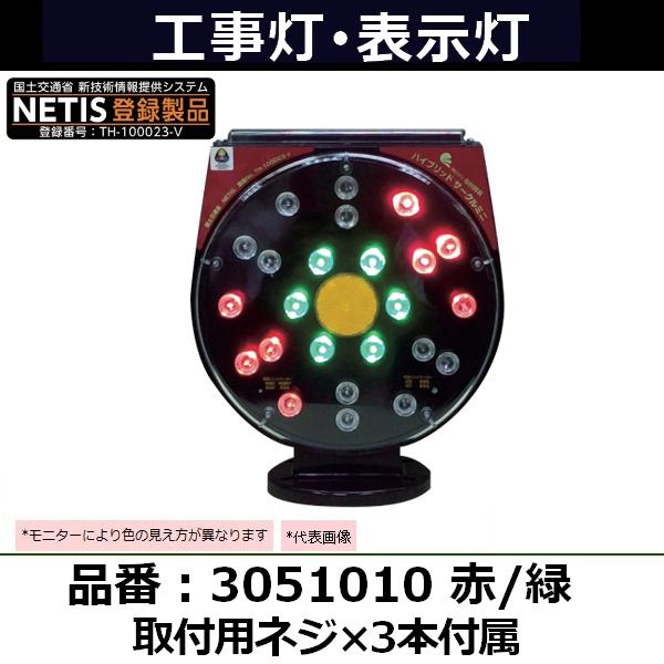 仙台銘板 ソーラー式小型回転灯