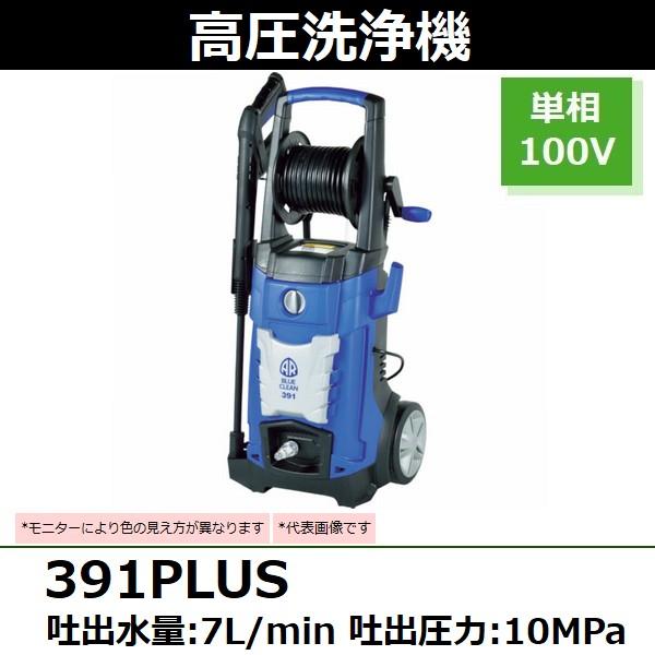 AR 高圧洗浄機
