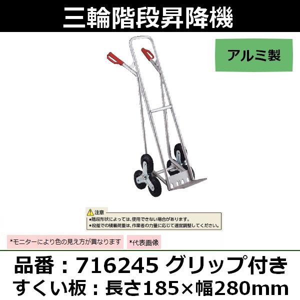 カイザークラフト(KAIZER) 三輪階段昇降機 品番:716245 アルミ製 グリップ付き すくい板:185×280mm 均等荷重:150kg