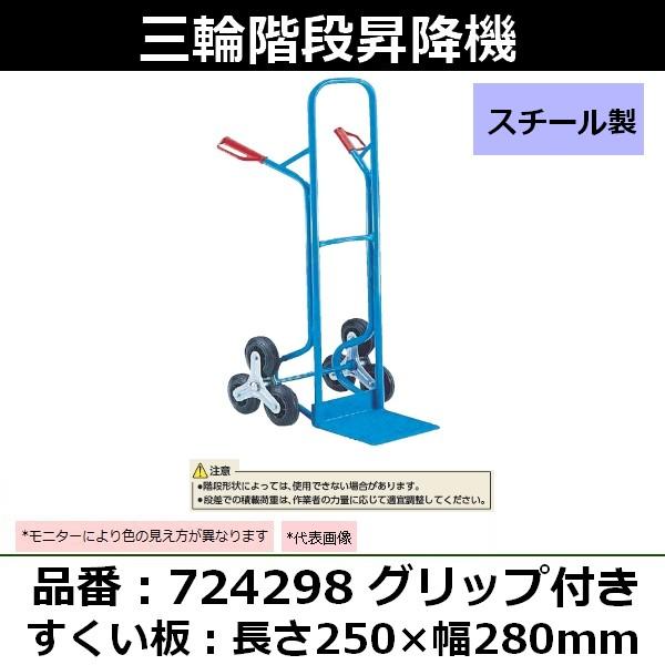 カイザークラフト(KAIZER) 三輪階段昇降機 品番:724298 スチール製 グリップ付き すくい板:250×280mm 均等荷重:200kg