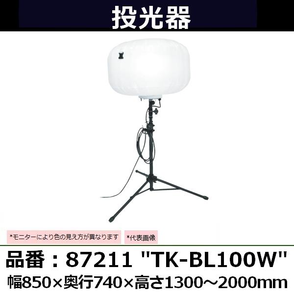 【お届け先:法人様限定】【送料お見積】 ミツトモ バルーン型投光器