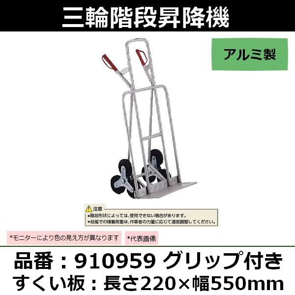 カイザークラフト(KAIZER) 三輪階段昇降機 品番:910959 アルミ製 グリップ付き すくい板:220×550mm 均等荷重:150kg