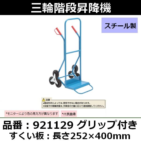 カイザークラフト(KAIZER) 三輪階段昇降機 品番:921129 スチール製 グリップ付き すくい板:252×400mm 均等荷重:200kg