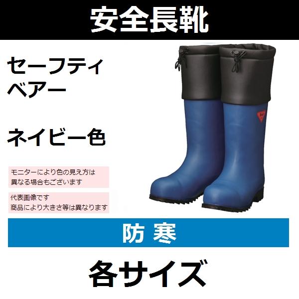 シバタ工業(SHIBATA) 防寒安全長靴 セーフティベアー#1001 白熊 28.0cm ネイビー AC051-28.0 (833-8720)