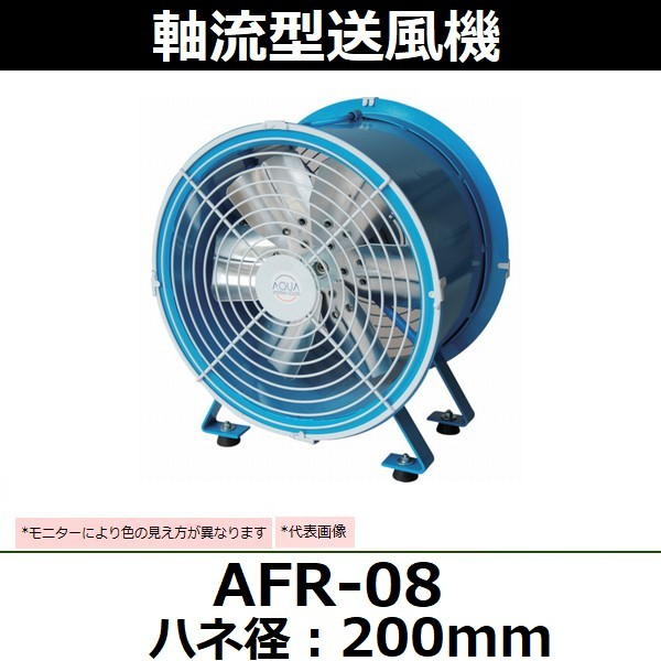 アクアシステム 軸流型送風機 AFR-08 ハネ径:200mm