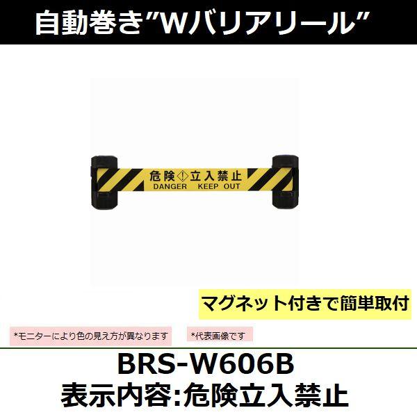 Reelex 自動巻きダブルバリアリール(シート長さ12m) BRS-W606B(855-3134)