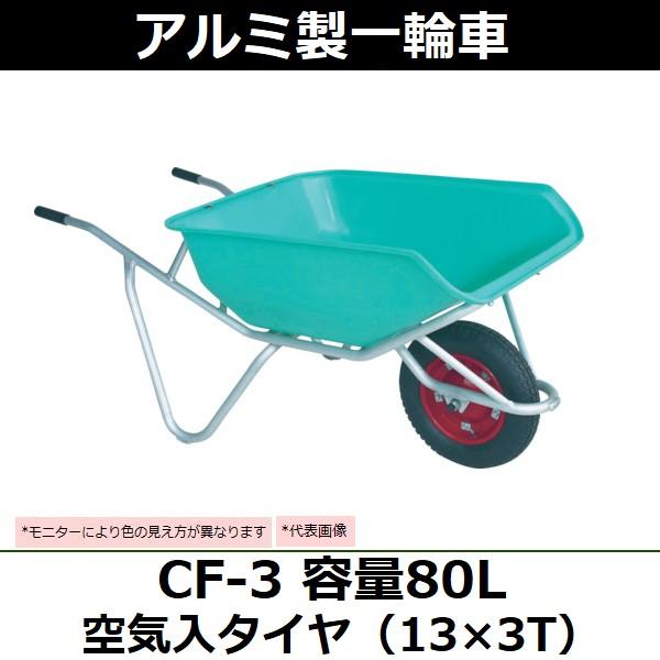 ハラックス(HARAX) アルミ製一輪車 CF-3 空気入タイヤ 容量:80L 均等荷重:100kg