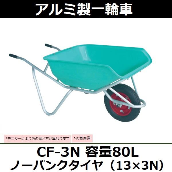 ハラックス(HARAX) アルミ製一輪車 CF-3N ノーパンクタイヤ 容量:80L 均等荷重:100kg