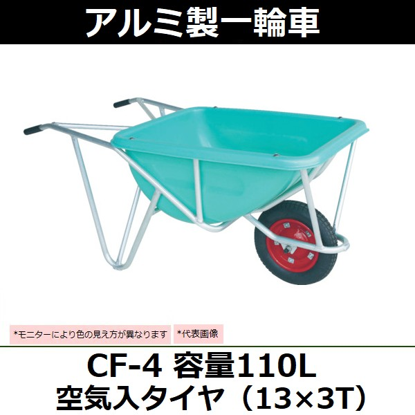 ハラックス(HARAX) アルミ製一輪車 CF-4 空気入タイヤ 容量:110L 均等荷重:100kg