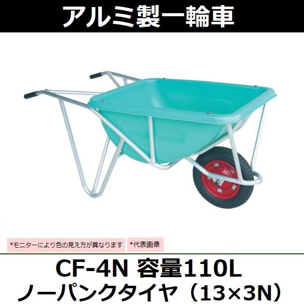ハラックス(HARAX) アルミ製一輪車 CF-4N ノーパンクタイヤ 容量:110L 均等荷重:100kg