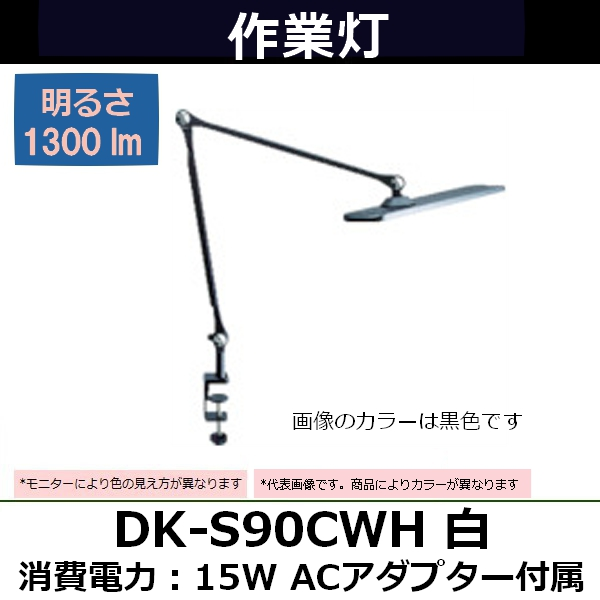 GENTOS LEDデスクライト DK-S90CWH 白 (855-2713 作業灯・照明用品) ※画像の商品は代表画像、黒です。商品は白色です。