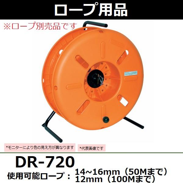 ジェフコム(JEFCOM) ロープリール DR-720 ロープ別売品