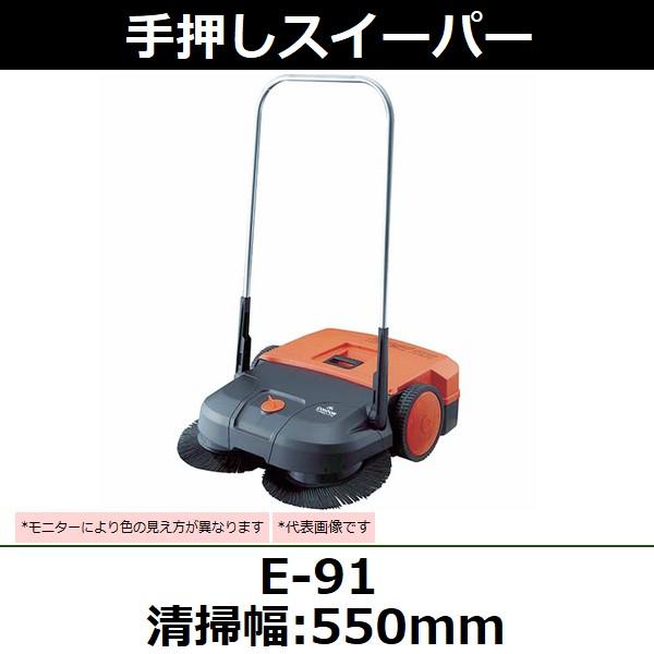 コンドル 手押しスイーパー(手動型集塵機)