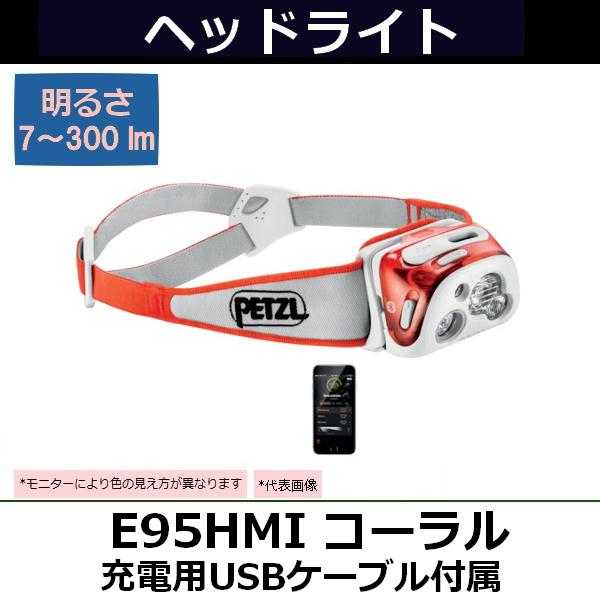 ペツル(PETZL) LEDヘッドライト