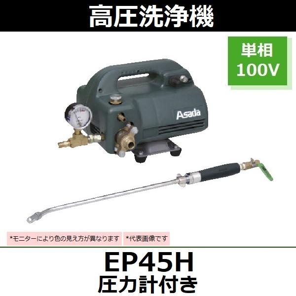 アサダ 高圧洗浄機 EP45H 圧力計付き 冷水タイプ 単相100V