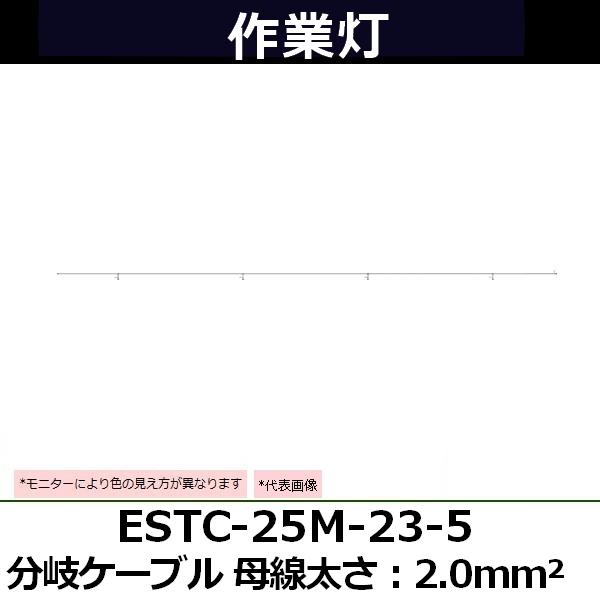 HASEGAWA 分岐ケーブル ESTC-25M-23-5 25M 母線太さ:2.0mm²(762-1141 作業灯・照明用品)