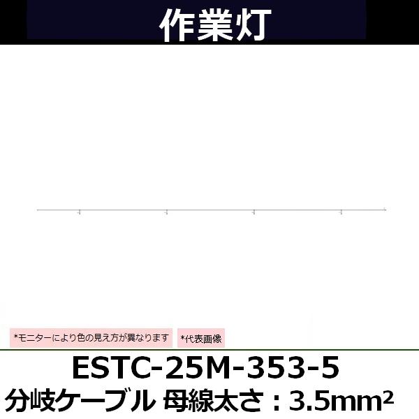 HASEGAWA 分岐ケーブル ESTC-25M-353-5 25M 母線太さ:3.5mm²(762-1159 作業灯・照明用品)