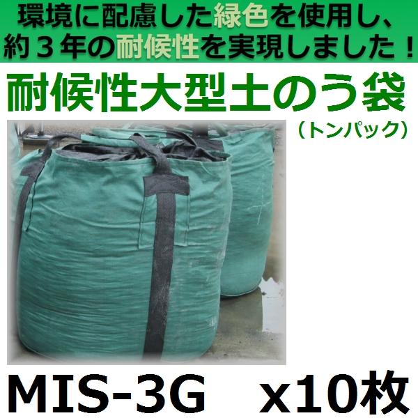 MIS-3G 耐候性大型土のう袋 10枚入(土嚢・トンパック・フレコン・フレキシブルコンテナバッグ)【後払い不可】