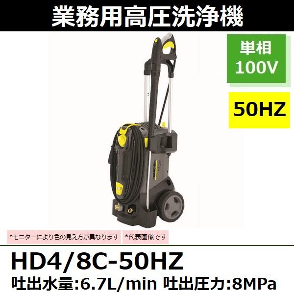 ケルヒャー(KARCHER) 業務用高圧洗浄機 HD4/8C-50Hz 冷水タイプ 単相100V