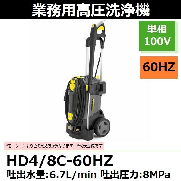 ケルヒャー(KARCHER) 業務用高圧洗浄機 HD4/8C-60Hz 冷水タイプ 単相100V