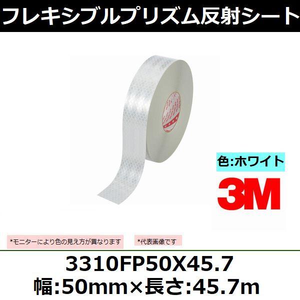 スリーエム(3M) フレキシブルプリズム反射シート 50mm×45.7m ホワイト 3310FP50X45.7(829-3634) 【後払い不可】
