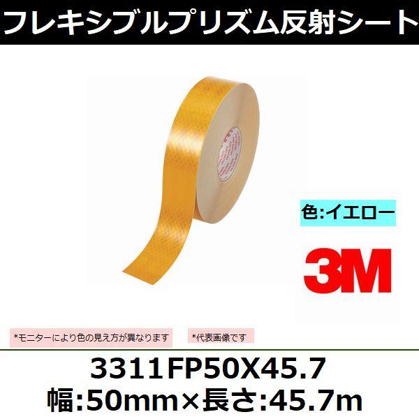 スリーエム(3M) フレキシブルプリズム反射シート 50mm×45.7m 黄色 3311FP50X45.7(829-3635) 【後払い不可】