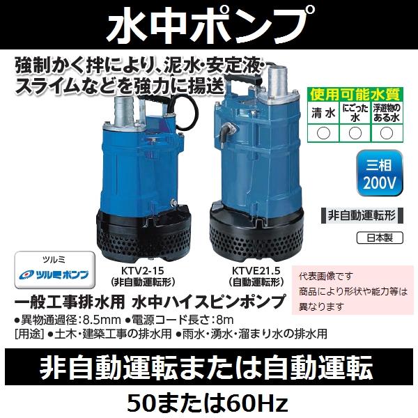 ツルミ 一般工事排水用水中ハイスピンポンプ 自動 KTVE21.5 60Hz 全揚程:15.0m 60Hz 三相200 (817-9931)【後払い不可】