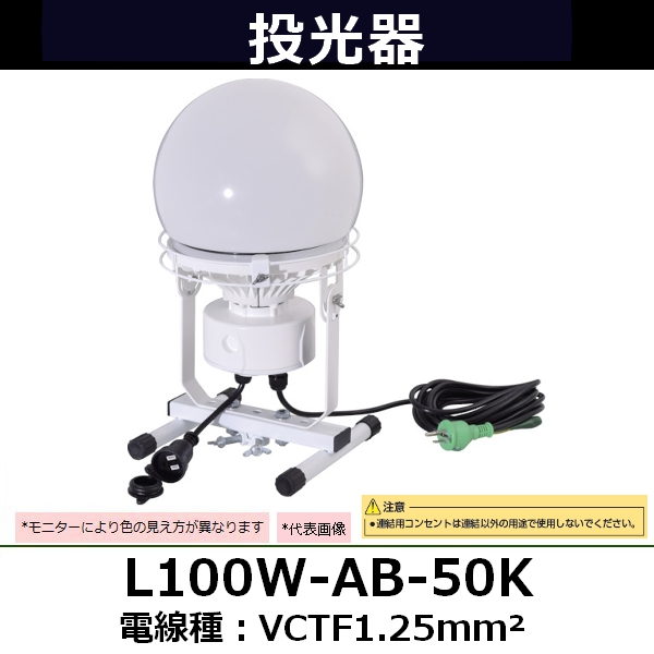 【お届け先:法人様限定】【送料お見積】 日動 連結LED投光器