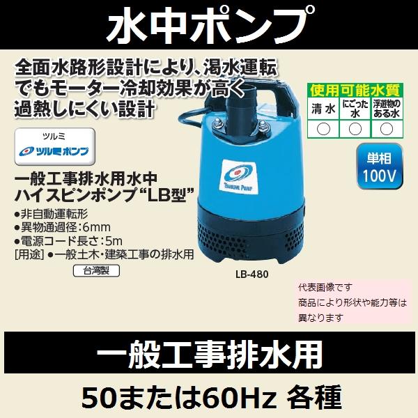 ツルミ 一般工事排水用水中ハイスピンポンプ LB型 LB-480 60Hz 全揚程:8.0m 60Hz 単相100 (241-3914)【後払い不可】