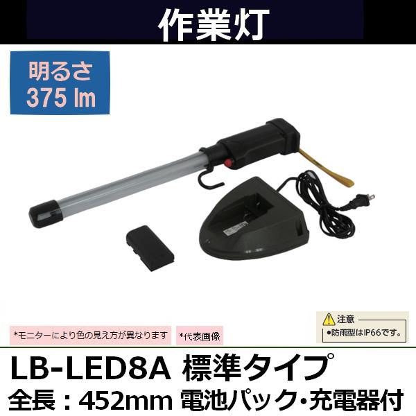 GENTOS 充電式コードレスLEDライト 電池パック・充電器付き LB-LED8A 標準タイプ 全長452mm(395-7420 作業灯・照明用品)