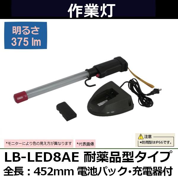 GENTOS 充電式コードレスLEDライト 電池パック・充電器付き LB-LED8AE 耐薬品型タイプ 全長452mm(407-2227 作業灯・照明用品)
