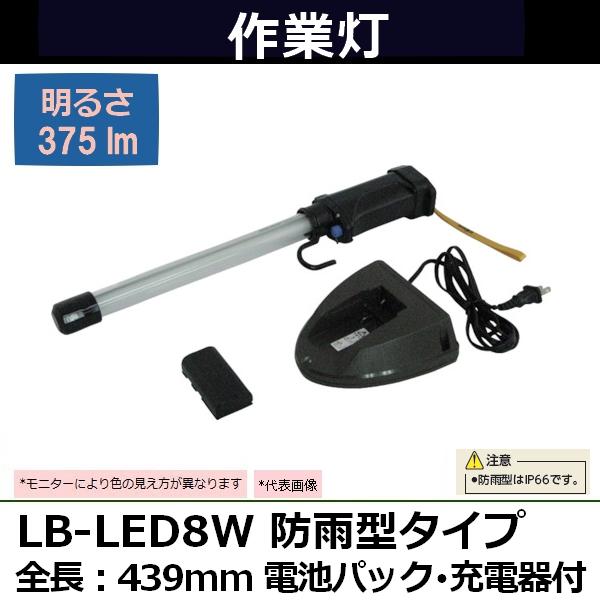 GENTOS 充電式コードレスLEDライト 電池パック・充電器付き LB-LED8W 防雨型タイプ 全長439mm(395-7438 作業灯・照明用品)