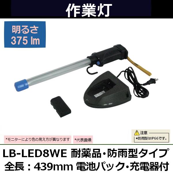 GENTOS 充電式コードレスLEDライト 電池パック・充電器付き LB-LED8WE 耐薬品・防雨型タイプ 全長439mm(407-2278 作業灯・照明用品)