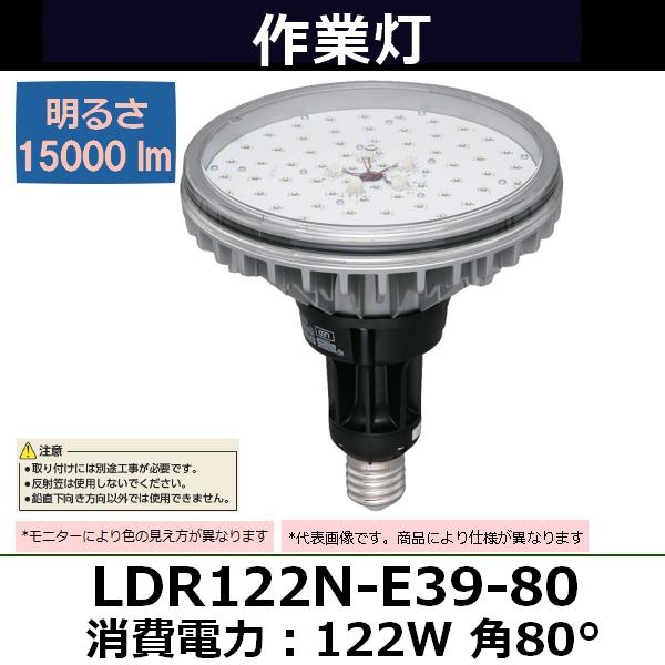 アイリスオーヤマ 高天井用LED照明 E39口金タイプ LDR122N-E39-80 消費電力:122W 角80° 外径:240×全長:261mm(827-8801 作業灯・照明用品)