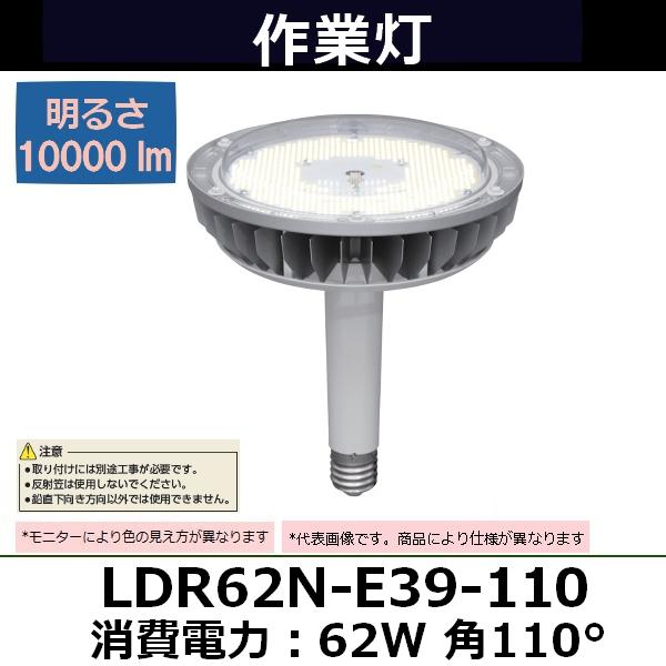 アイリスオーヤマ 高天井用LED照明 E39口金タイプ LDR62N-E39-110 消費電力:62W 角110° 外径:225×全長:308mm(828-5043 作業灯・照明用品)
