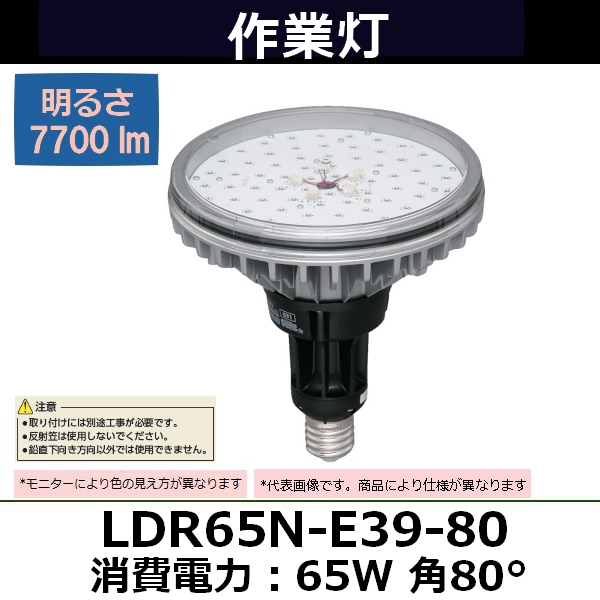 アイリスオーヤマ 高天井用LED照明 E39口金タイプ LDR65N-E39-80 消費電力:65W 角80° 外径:180×全長:241mm(827-8798 作業灯・照明用品)