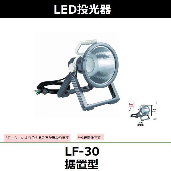 ハタヤ(HATAYA) LEDプロライト フロアスタンド型 LF-30(453-8498)