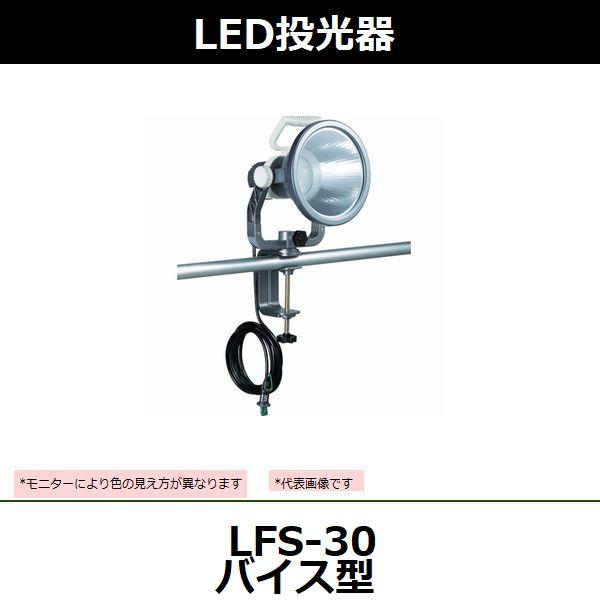 ハタヤ(HATAYA) LEDプロライト バイス取り付け型 LFS-30(453-8501) 【後払い不可】