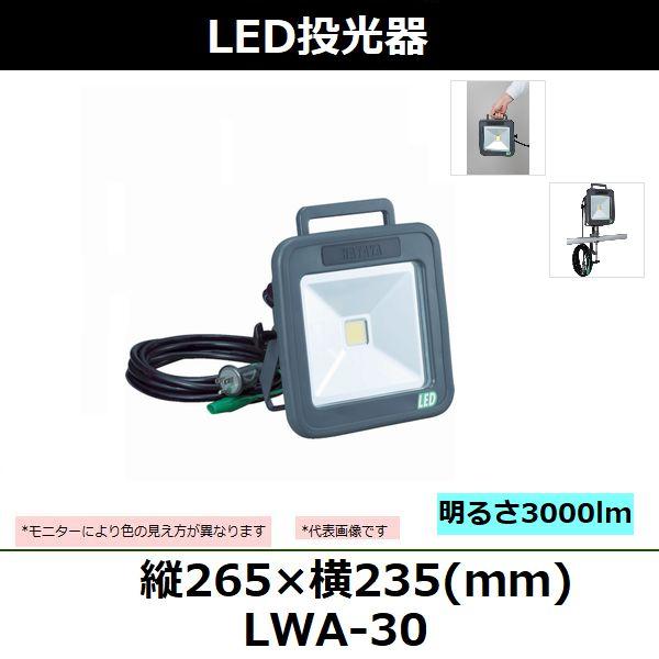 ハタヤ(HATAYA) 白色LED 30W LWA-30 (834-5544) 【後払い不可】