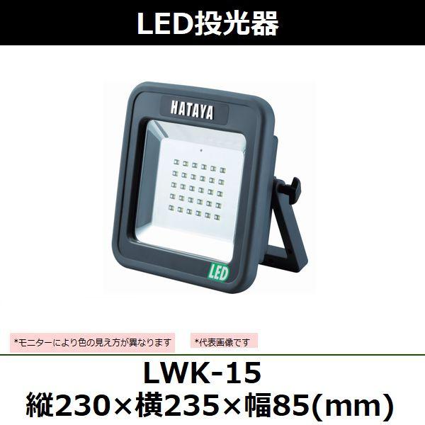 ハタヤ(HATAYA) 充電式LEDケイ・ライトプラス フロアスタンドタイプ LWK-15(493-2421) 【後払い不可】
